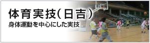 日吉 体育実技