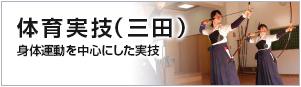 三田 体育実技