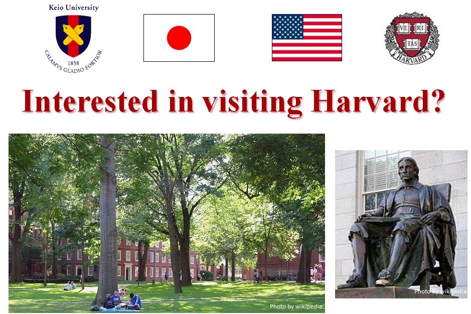 Interested in visiting Harvard?  塾生諸君!ハーバードに挑戦してみよう!