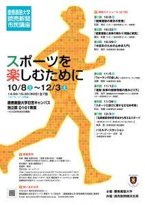 2011読売講座パンフレット(両面)のサムネイル