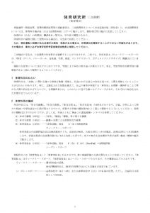 2017mita-taiken-rishuのサムネイル