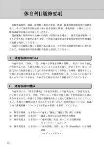 hiyoshi_taiiku_rishu2017のサムネイル