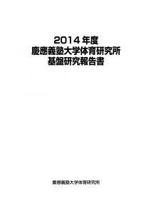 2014体研基盤報告書のサムネイル