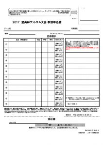 2017塾長杯フットサル大会申込書 フットサルのサムネイル