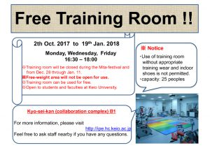 Free training roomのサムネイル