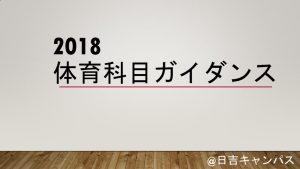 【日吉】体育科目ガイダンスのサムネイル