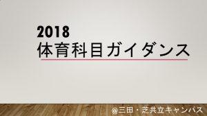 【三田・芝共立】体育科目ガイダンスのサムネイル