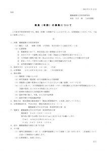 慶應義塾大学体育研究所教員募集要領(20190515)のサムネイル