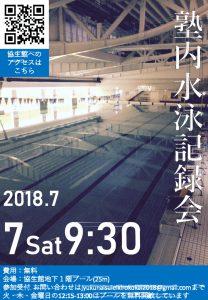 塾内水泳記録会ポスター-2のサムネイル