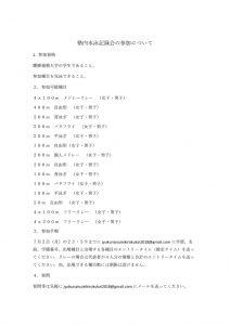 塾内水泳記録会参加手順のサムネイル