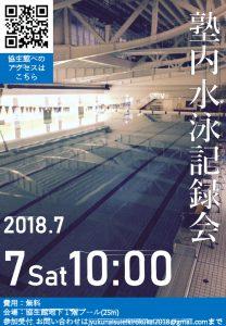 塾内水泳記録会ポスターのサムネイル