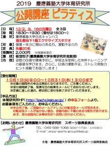 2019秋ピラティスポスターのサムネイル