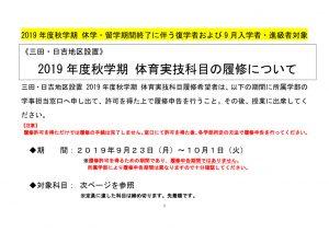 Web_taiiku_tsuika_2019fallのサムネイル
