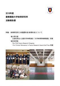 2018年度体育研究所活動報告のサムネイル