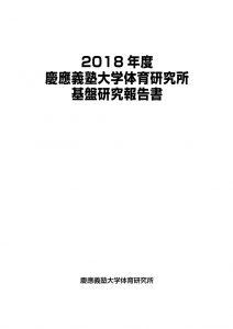 2018体研基盤報告書webのサムネイル