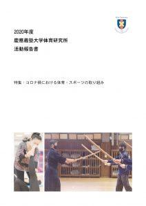 体育研究所 活動報告書2020年度のサムネイル