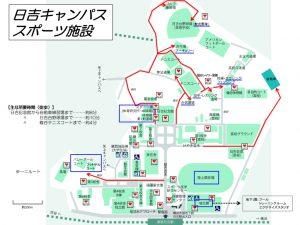 日吉キャンパススポーツ施設(210403更新)のサムネイル