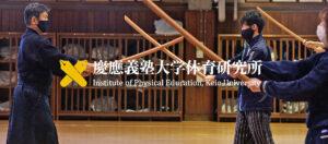 慶應義塾大学体育研究所