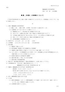 体研教員募集要領(2022年度採用版)のサムネイル